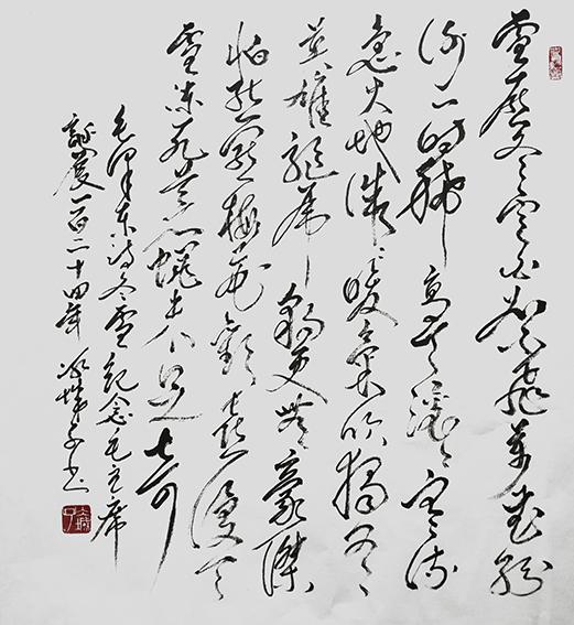 郝孝義作品《毛澤東〈冬雪〉》.jpg