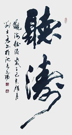 刘士君作品1《听涛》.jpg