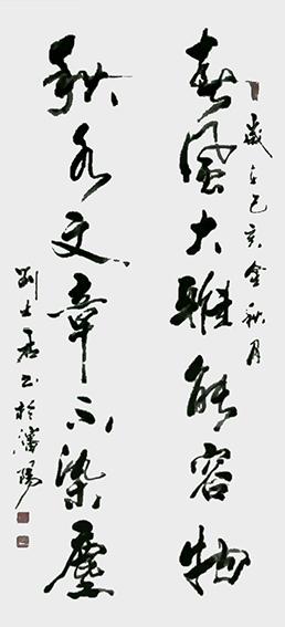 刘士君作品2《春风大雅能容物 秋水文章不染尘》.jpg