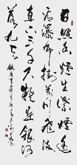 刘士君作品4 李白《望庐山瀑布》.jpg