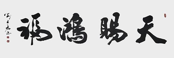 刘士君作品6《天赐鸿福》.jpg