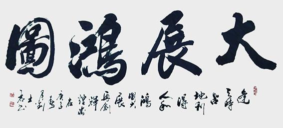 刘士君作品7《大展鸿图》.jpg