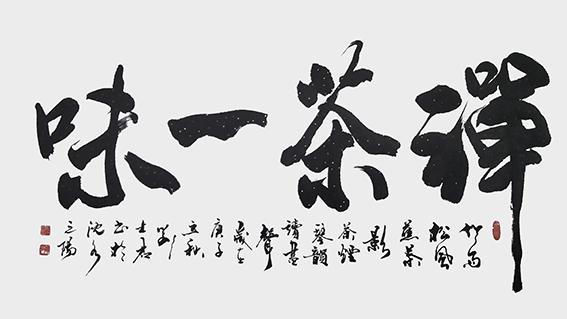 刘士君作品8《禅茶一味》.jpg