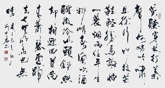 刘士君作品10《定风波 莫听穿林打叶声》.jpg