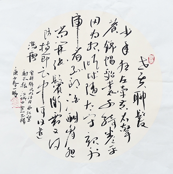 申秀明作品3《江城子 密州出猎》.jpg