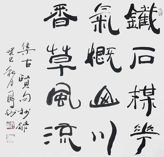 申秀明作品4《铁石梅花 气概山川 香草风流 》.jpg