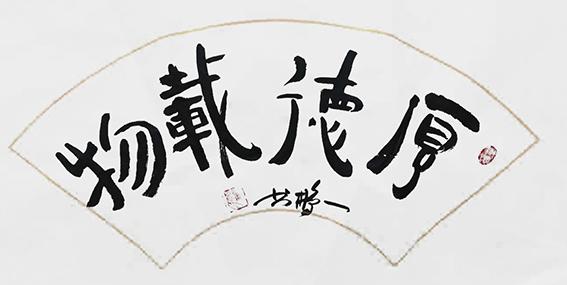申秀明作品7《厚德载物》.jpg