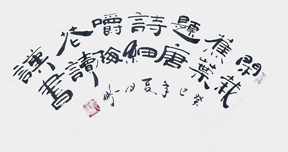 申秀明作品9《闲栽焦叶题唐诗 细嚼梅花读汉书》.jpg
