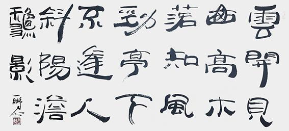 申秀明作品10 卞同《倪云林画》.jpg