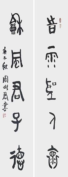周世君作品1 金文篆书《时雨圣人怀 和风君子德》.jpg