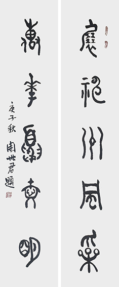 周世君作品2 金文篆书《展神州风采 传华夏文明》.jpg
