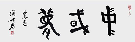 周世君作品7《中国梦》.jpg