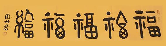 周世君作品9 汉仪篆书《五福临门》.jpg