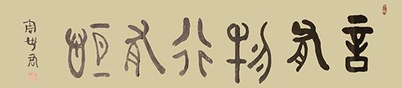 周世君作品10 金文《言有物事有恒》.png