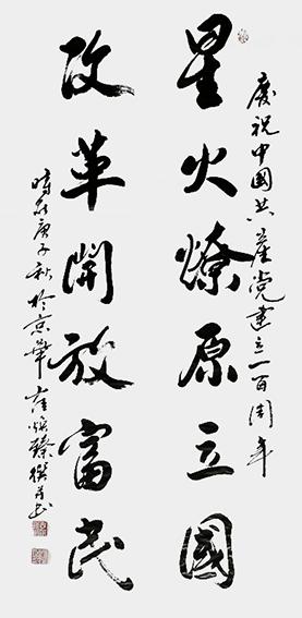 崔焕臻作品1《星火燎原立国 改革开放富民》.png