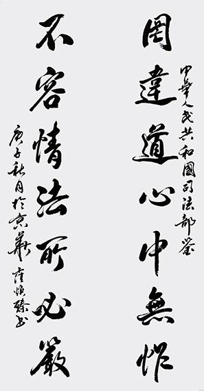 崔焕臻作品2《罔为道心中无怍,不容情法所必然》.jpg
