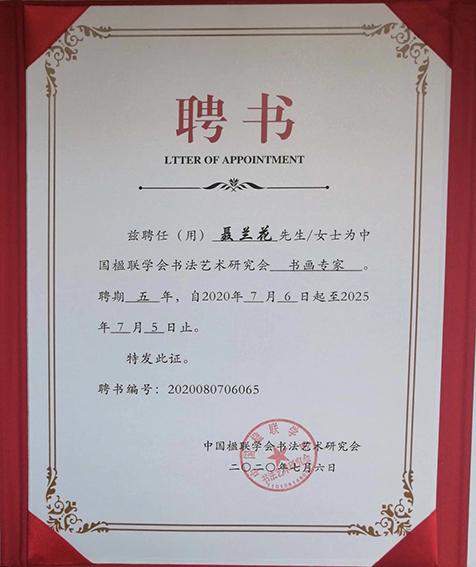 """荣誉3 中国楹联学会书法艺术研究会""""书画专家""""聘书.jpg"""
