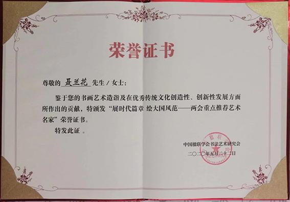 """荣誉6""""展时代篇章 绘大国风范——两会重点推荐艺术名家""""荣誉证书.jpg"""
