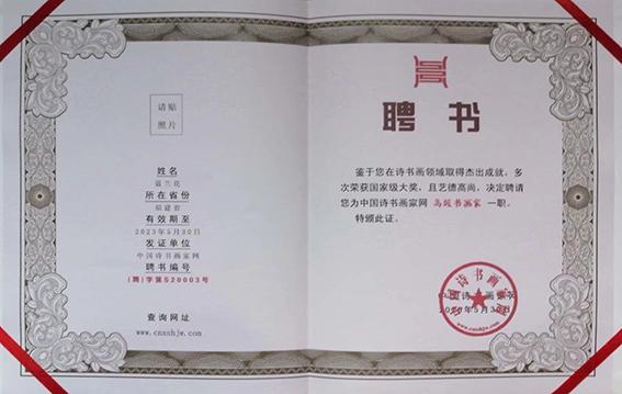 """荣誉7 中国诗书画家网""""高级书画家""""聘书.jpg"""