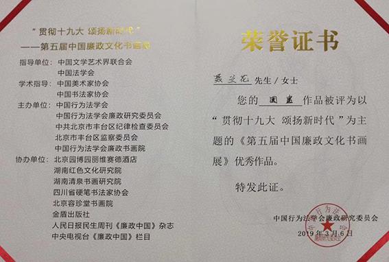 """荣誉8 国画作品被评为以""""贯彻十九大 颂扬新时代""""为主题的《第五届中国廉政文化书画展》优秀作品.jpg"""
