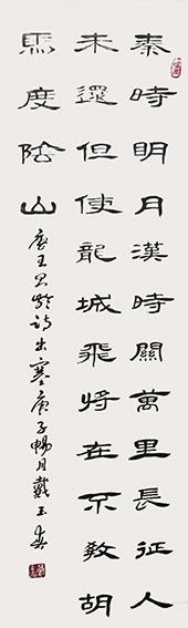 戴玉春作品1 唐 王昌龄《出塞》.jpg