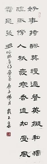 戴玉春作品2 唐 杨廉《画菊与邹汝愚同赋》.jpg