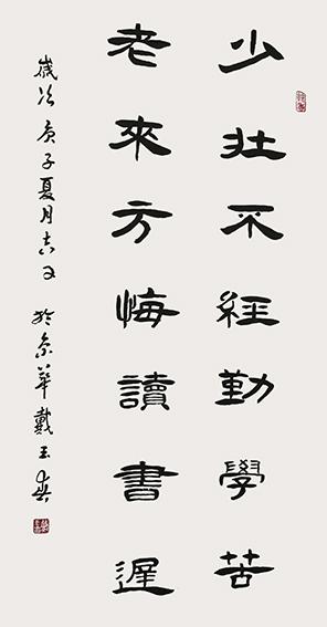戴玉春作品4《少壮不经勤学苦 老来方悔读书迟》.jpg