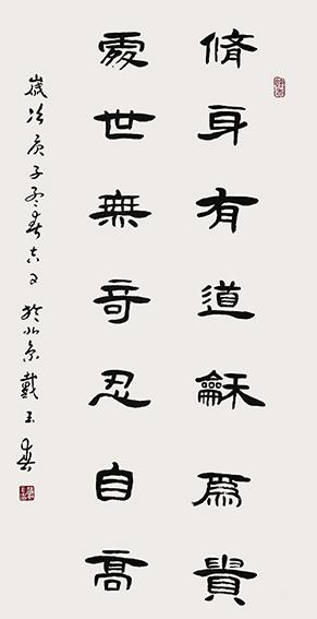 戴玉春作品5《修身有道和为贵 处事无奇忍自高》.jpg