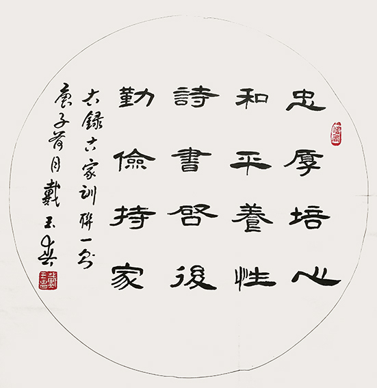 戴玉春作品10《忠厚培心 和平养性 诗书启后 勤俭持家》.jpg