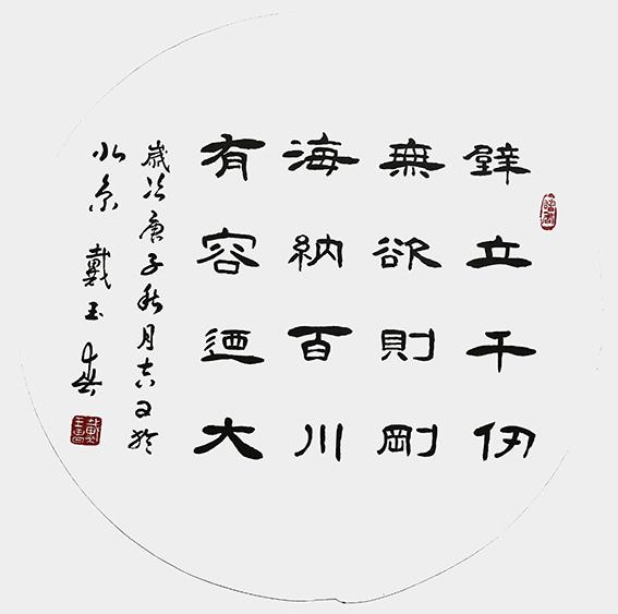 戴玉春作品11《壁立千仞无欲则刚 海纳百川有容乃大》.jpg