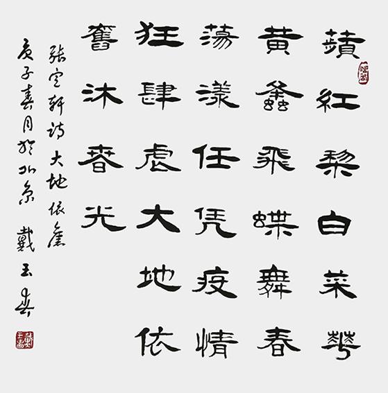 戴玉春作品13 当代张定轩《大地依旧》.jpg