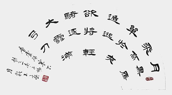 戴玉春作品14 唐 卢纶《塞下曲》.jpg