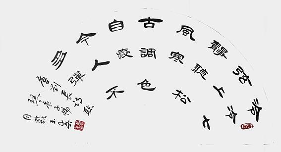 戴玉春作品15 唐 刘长卿《弹琴》.jpg