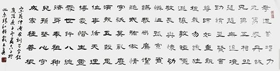 戴玉春作品17 宋 范仲淹《家训百字铭》.jpg