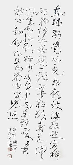 申秀明作品2 宋祁 《木兰花 东城渐觉风光好》.jpg