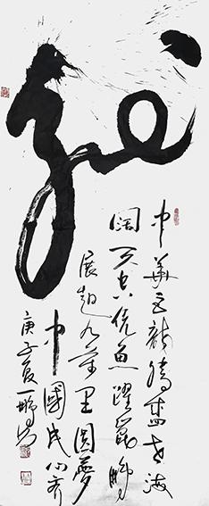 申秀明作品7《龙》.jpg