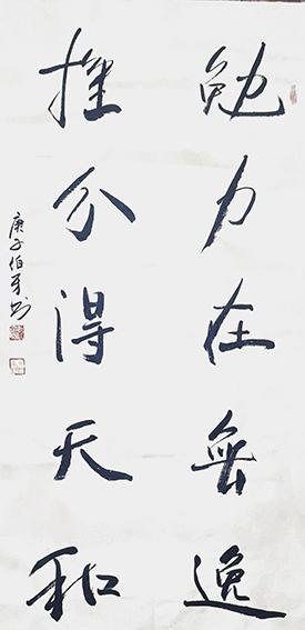 申秀明作品9《勉力在无逸 推分得天和》.jpg
