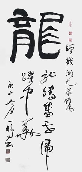 申秀明作品12 《龙》.jpg
