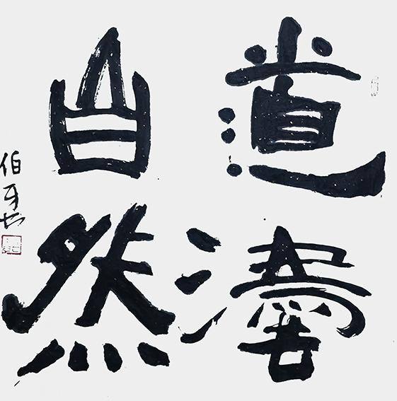 申秀明作品13《道法自然》.jpg