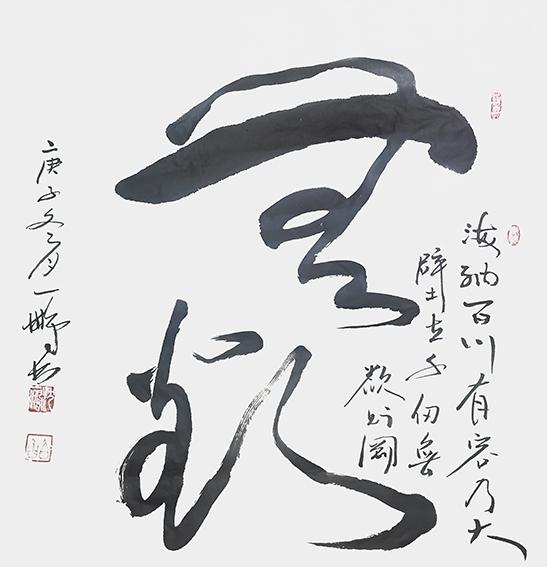 申秀明作品14《无欲》.jpg