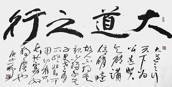申秀明作品15《大道之行》.jpg