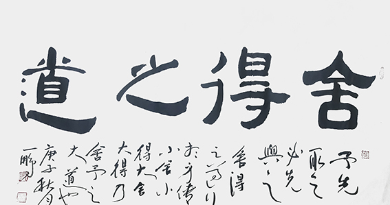 申秀明作品16《舍得之道》.jpg