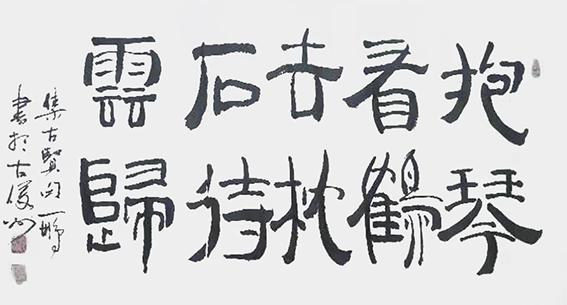 申秀明作品18《抱琴看鹤去 枕石待云归》.jpg