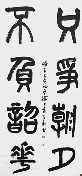 袁季新作品7《只争朝夕 不负韶华》.jpg