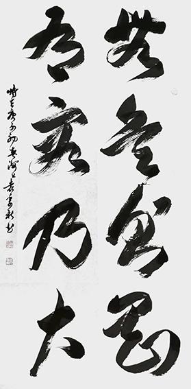 袁季新作品8《无欲则刚 有容乃大》.jpg