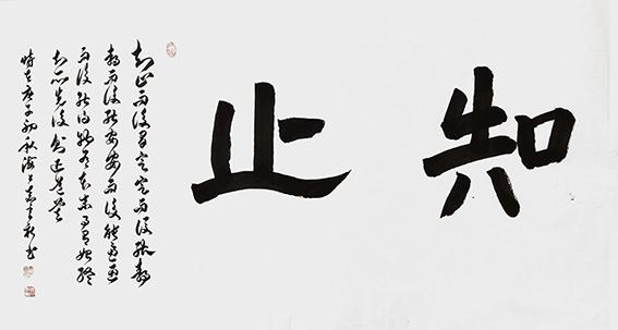 袁季新作品17《知止》.jpg
