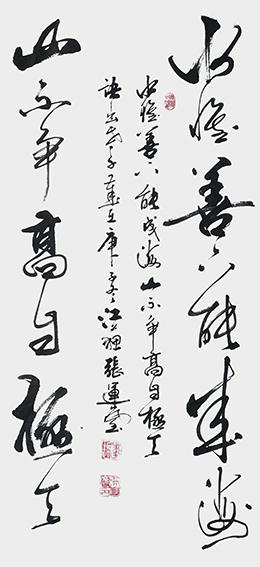 张运岚作品3《水惟善下能成海  山不争高自极天》.jpg