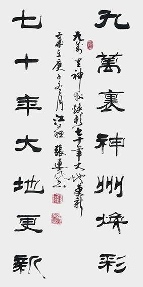 张运岚作品4《九万里神州焕彩  七十年大地更新》.jpg