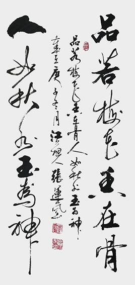 张运岚作品5《品茗梅花香在骨  人如秋水玉为神》.jpg
