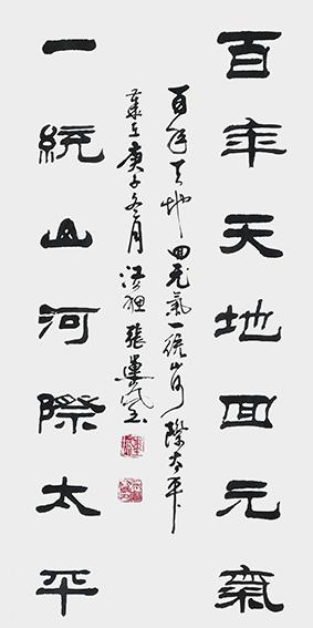 张运岚作品6《百年天地回元气  一统山河际太平》.jpg
